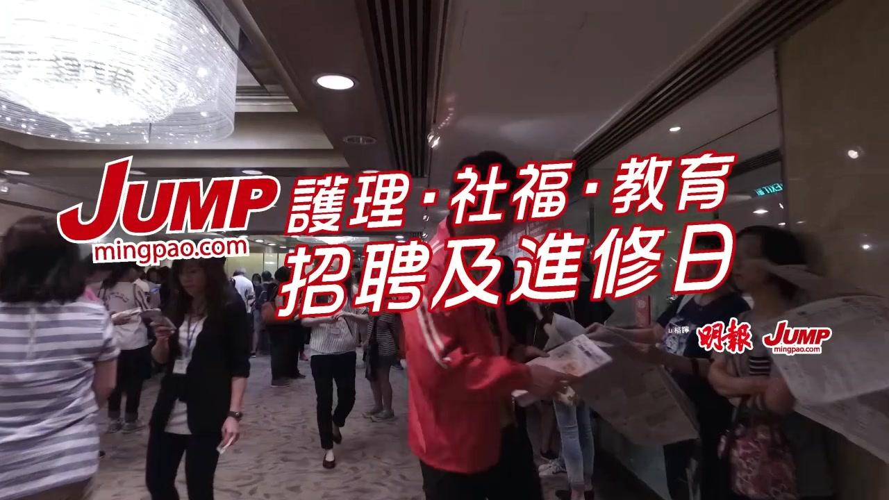 明報JUMP「護理.社福.教育 招聘及進修日」2016 精彩活動重溫