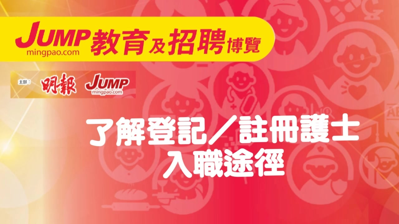 【JUMP EXPO 2017】了解登記/註冊護士入職途徑