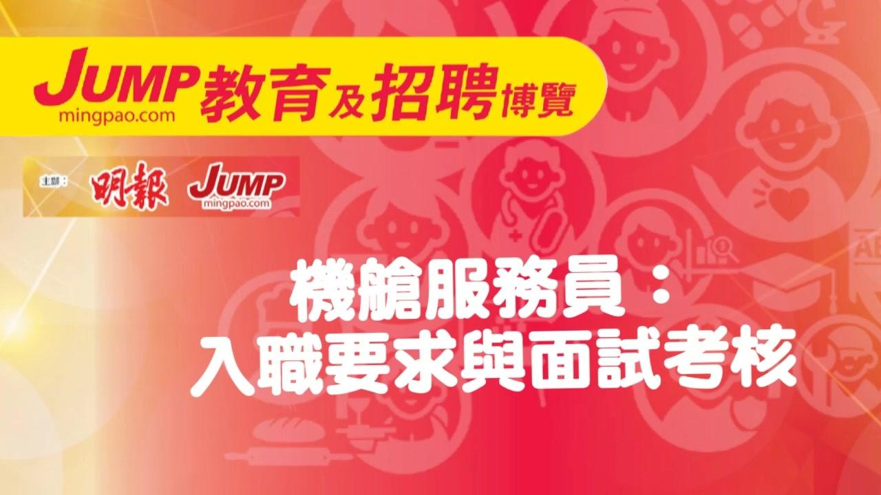 【JUMP EXPO 2017】機艙服務員:入職要求與面試考核