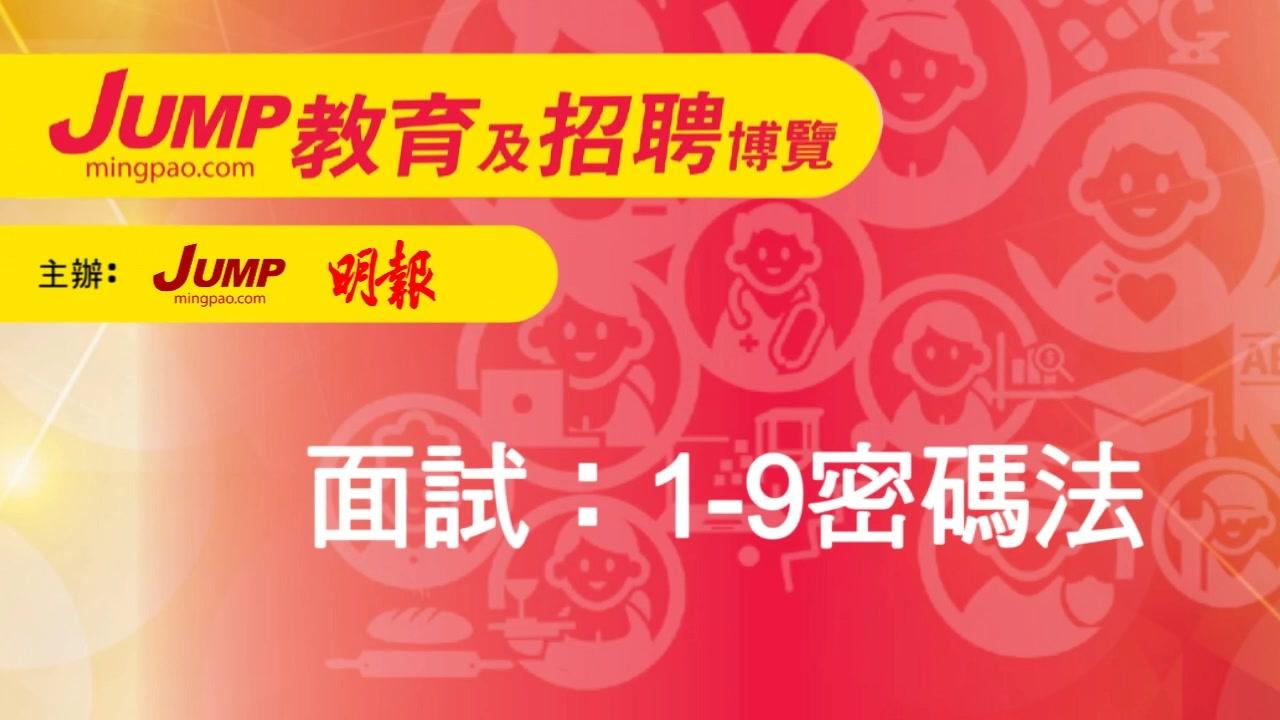 【JUMP EXPO 2017】面試:1-9招密碼法