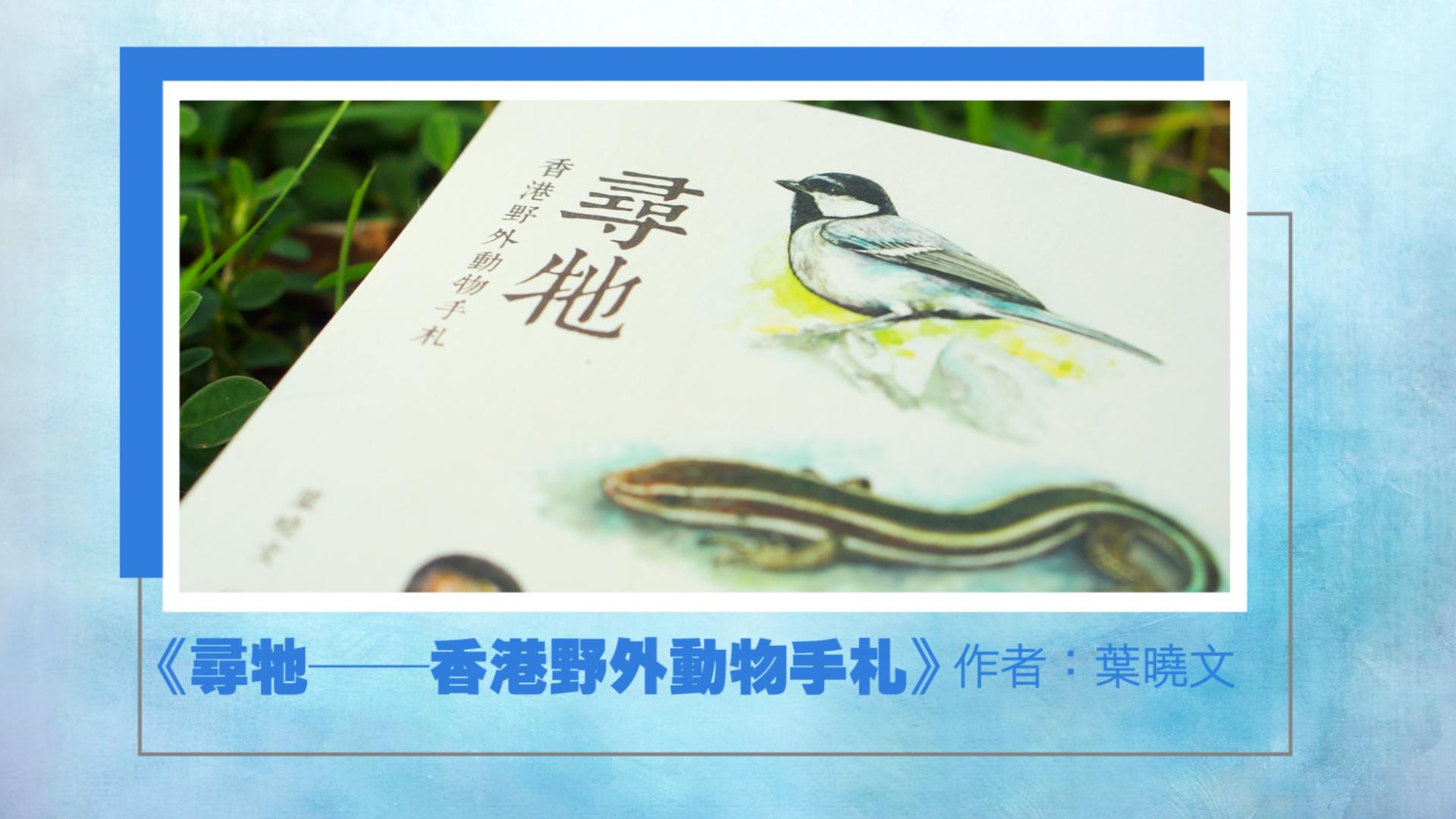 《尋牠——香港野外動物手札》