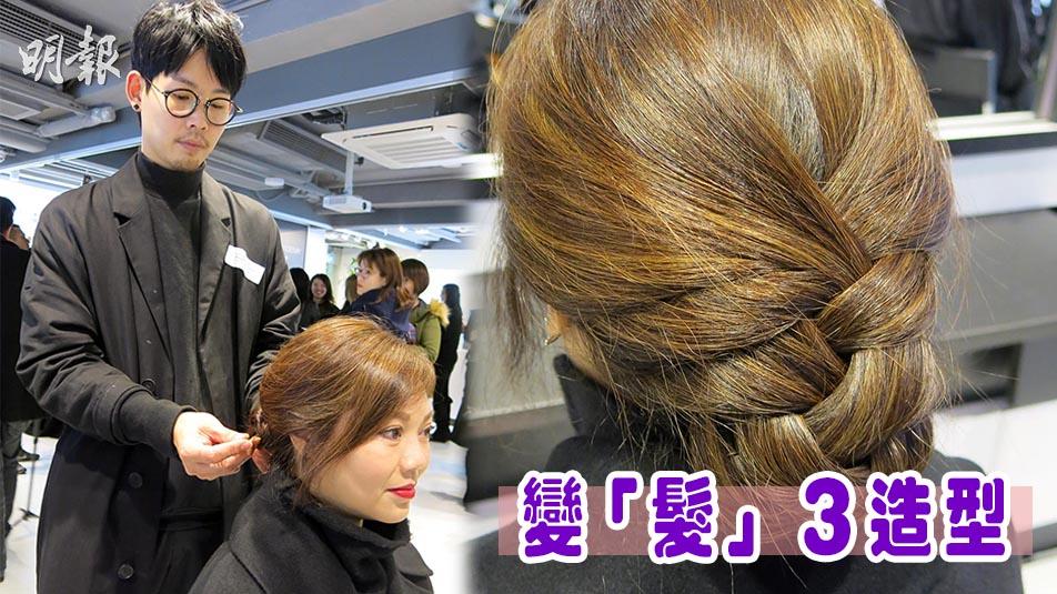 【有片示範】美女變「髮」3造型 快速鬢辮變靚髻
