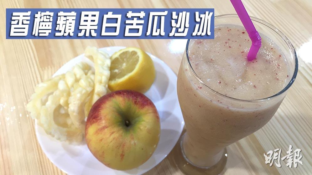 【有片示範‧食譜】鮮果甜品DIY:香檸蘋果白苦瓜沙冰  解暑生津