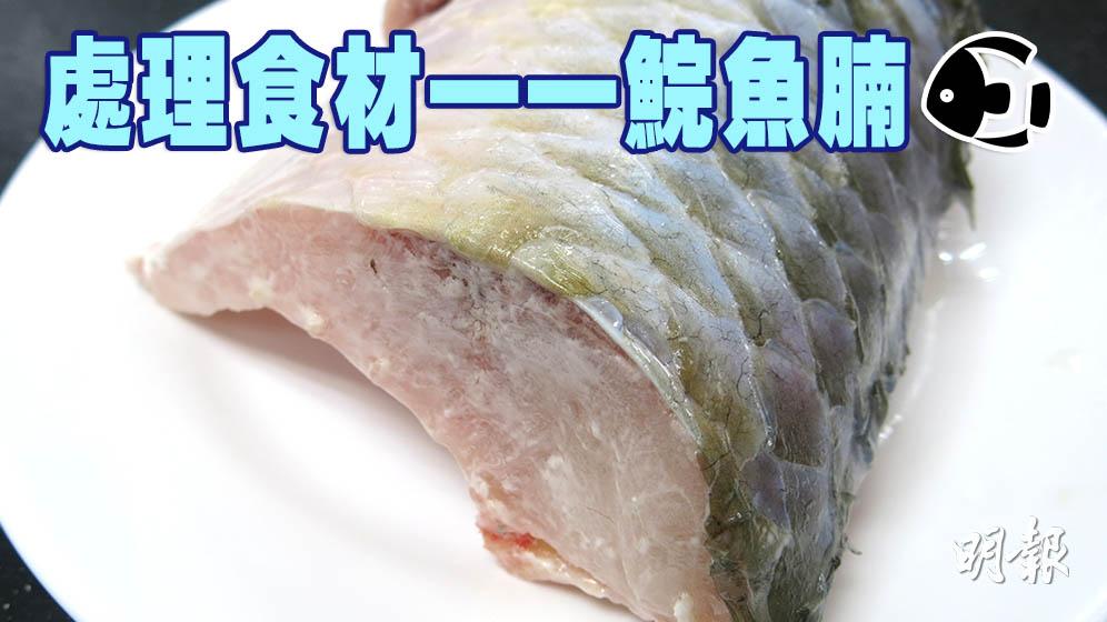 【有片‧食材處理(三)】鮮魚點除腥味?蒸鯇魚腩嫩滑貼士
