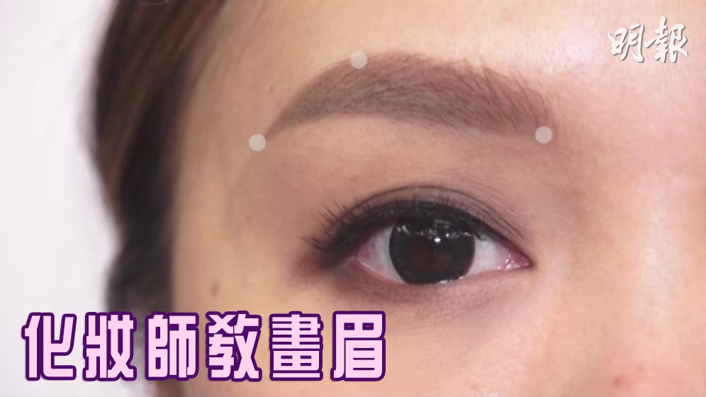【網絡熱話】最奇特眉毛搶鏡過特朗普!化妝師教畫眉:先搵眉頭‧眉山‧眉尾