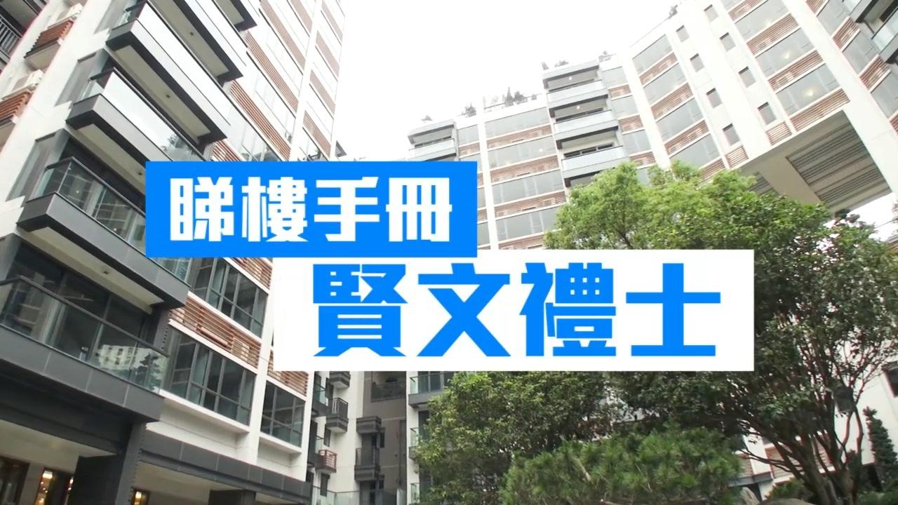 賢文禮士九龍全新豪宅
