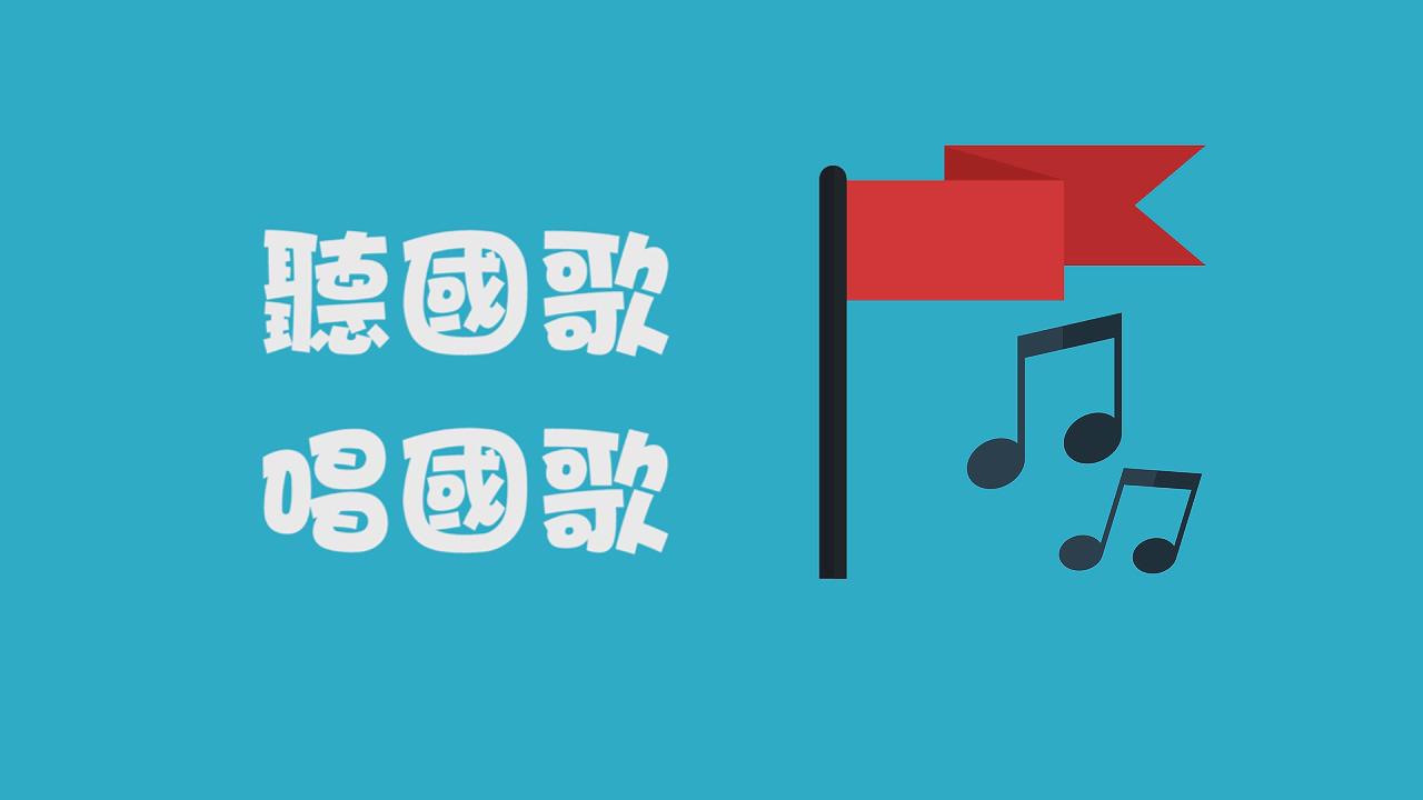 翻轉通識教室:國歌法 vs. 中港矛盾