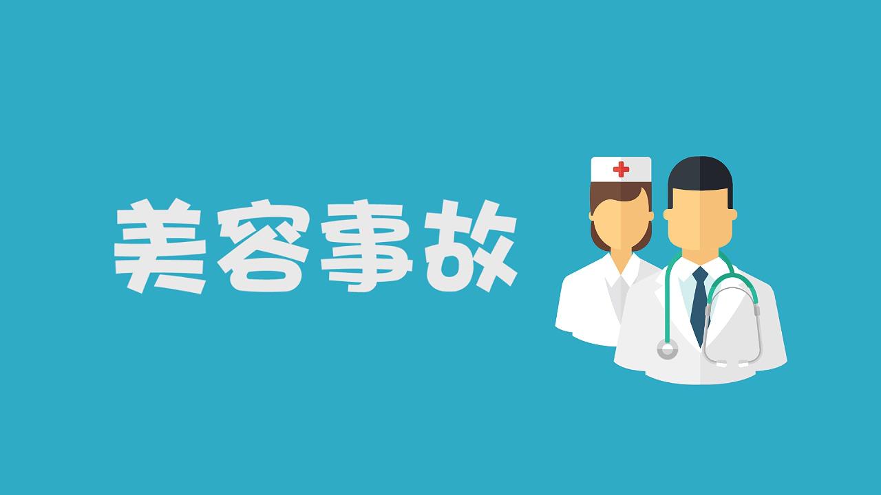翻轉通識教室:DR醫學美容案 vs. 醫學美容監管