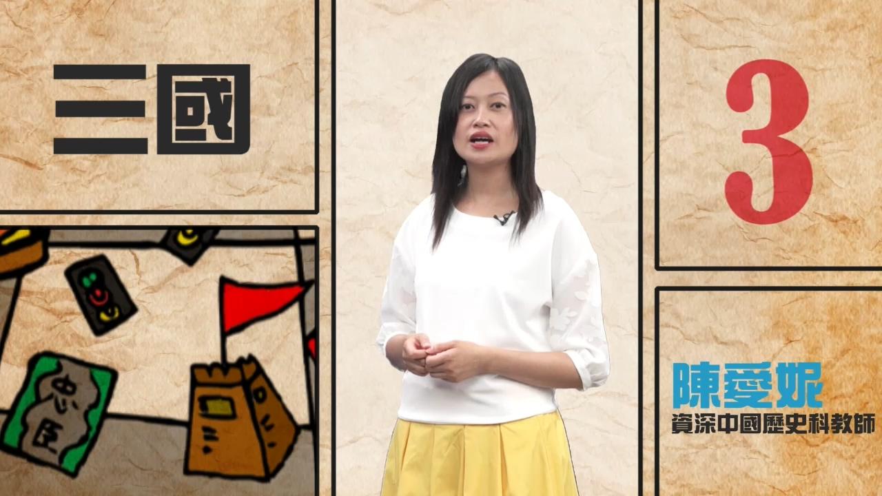 中國歷史知多啲:數字@歷史——3與三國時代