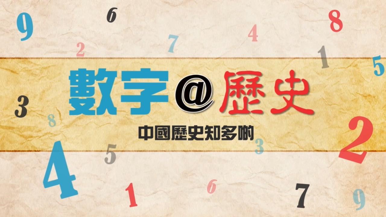 中國歷史知多啲:數字@歷史——2與長城