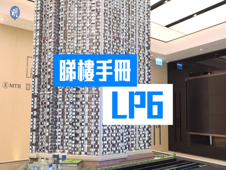 LP6康城大盤
