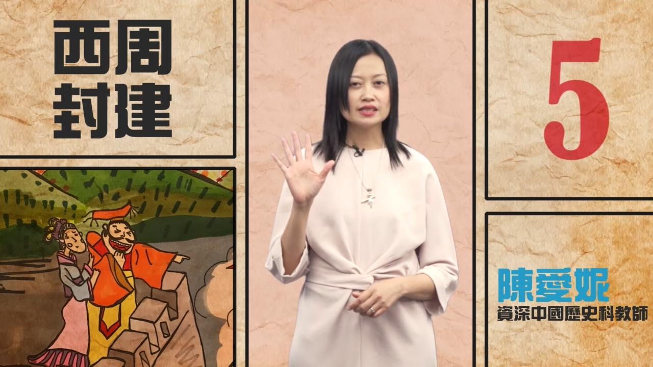 中國歷史知多啲:數字@歷史——5與西周