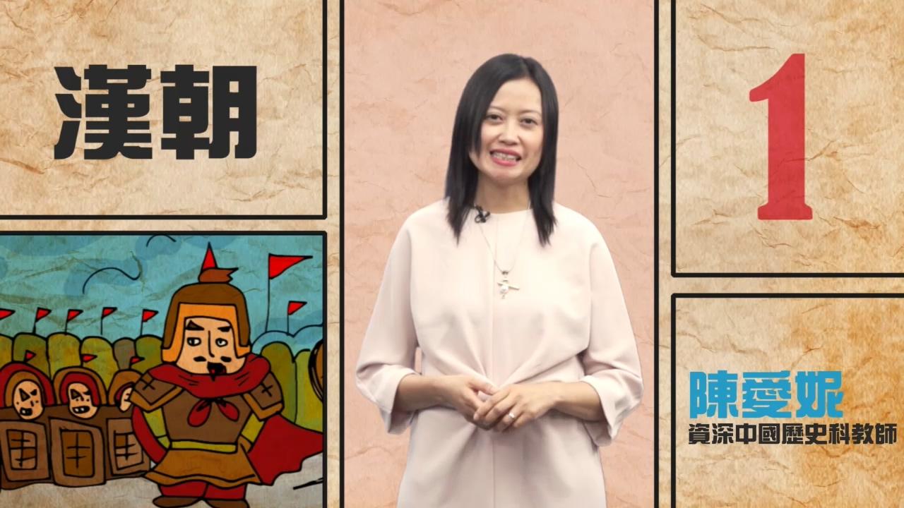 中國歷史知多啲:數字@歷史——1與漢朝