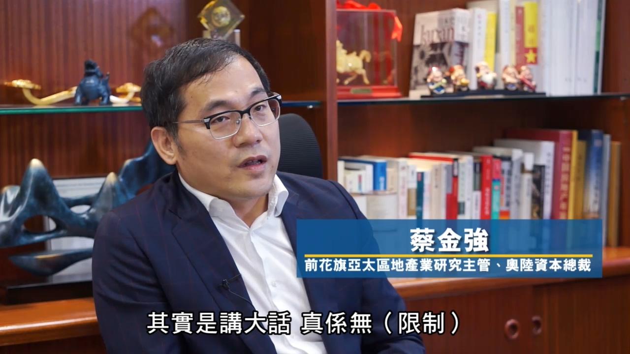 蔡金強專訪:講分析員