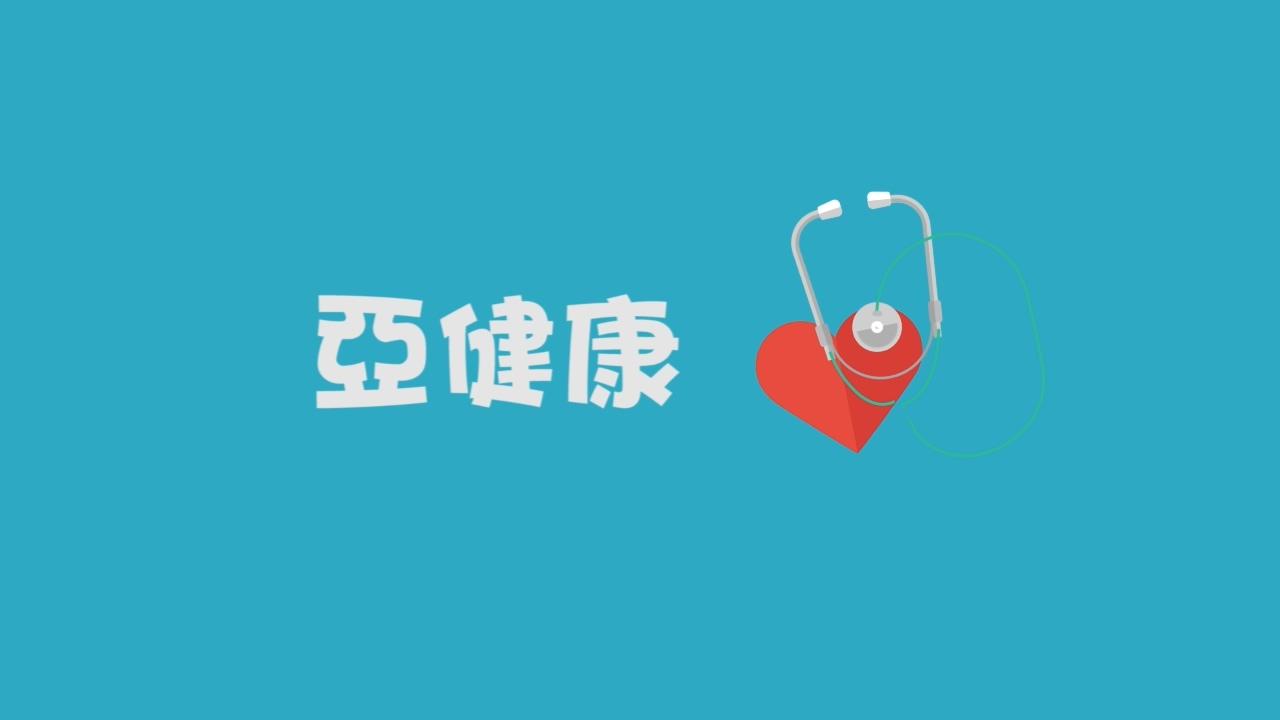 翻轉通識教室:亞健康