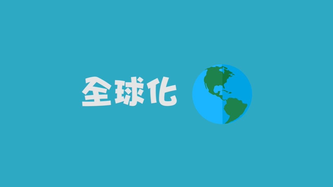 翻轉通識教室:全球化