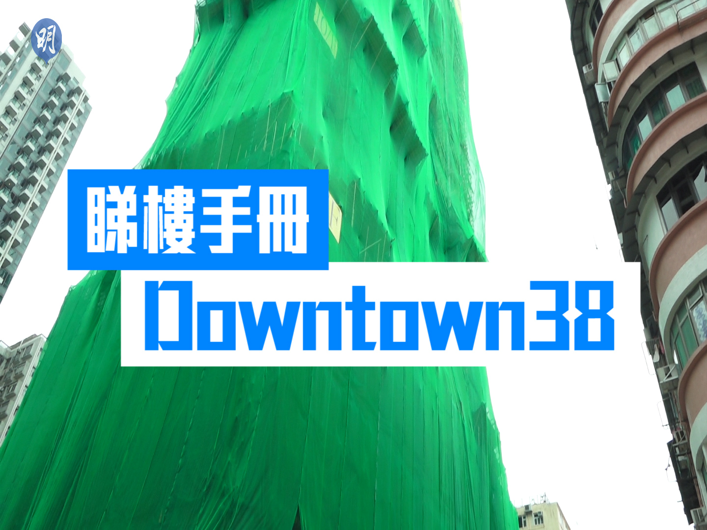 Downtown38