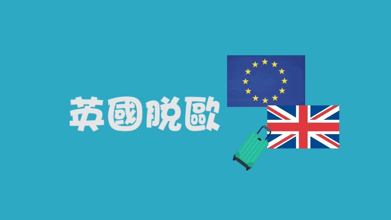 翻轉通識教室:英國脫歐