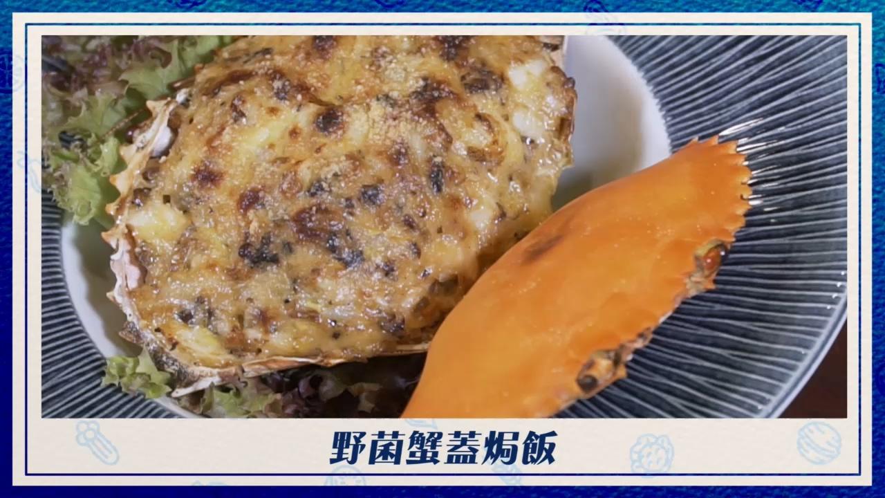 菜式一:野菌蟹蓋焗飯