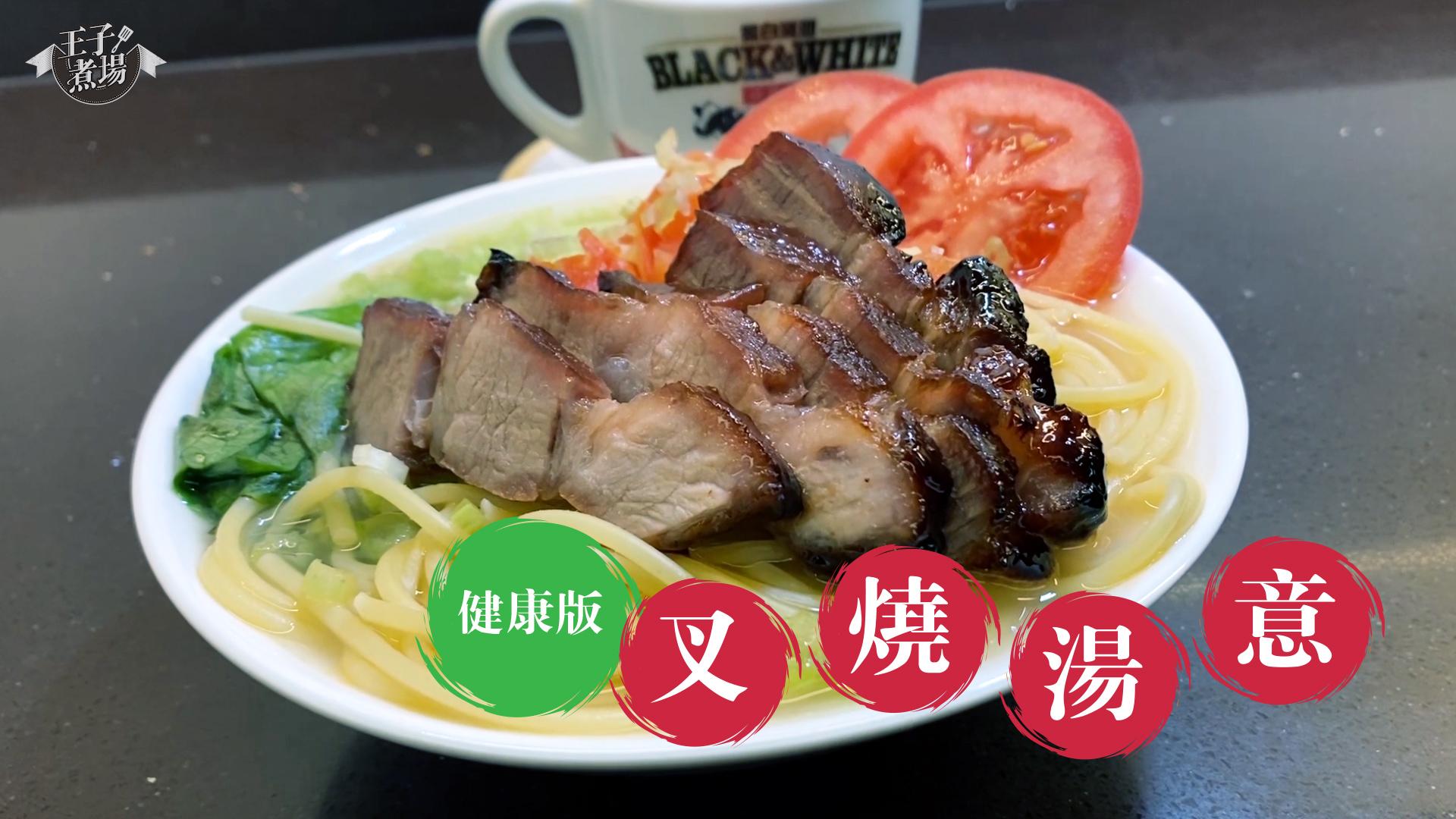 [王子煮場] 自製茶餐廳美食 惜食美味  健康叉燒湯意粉