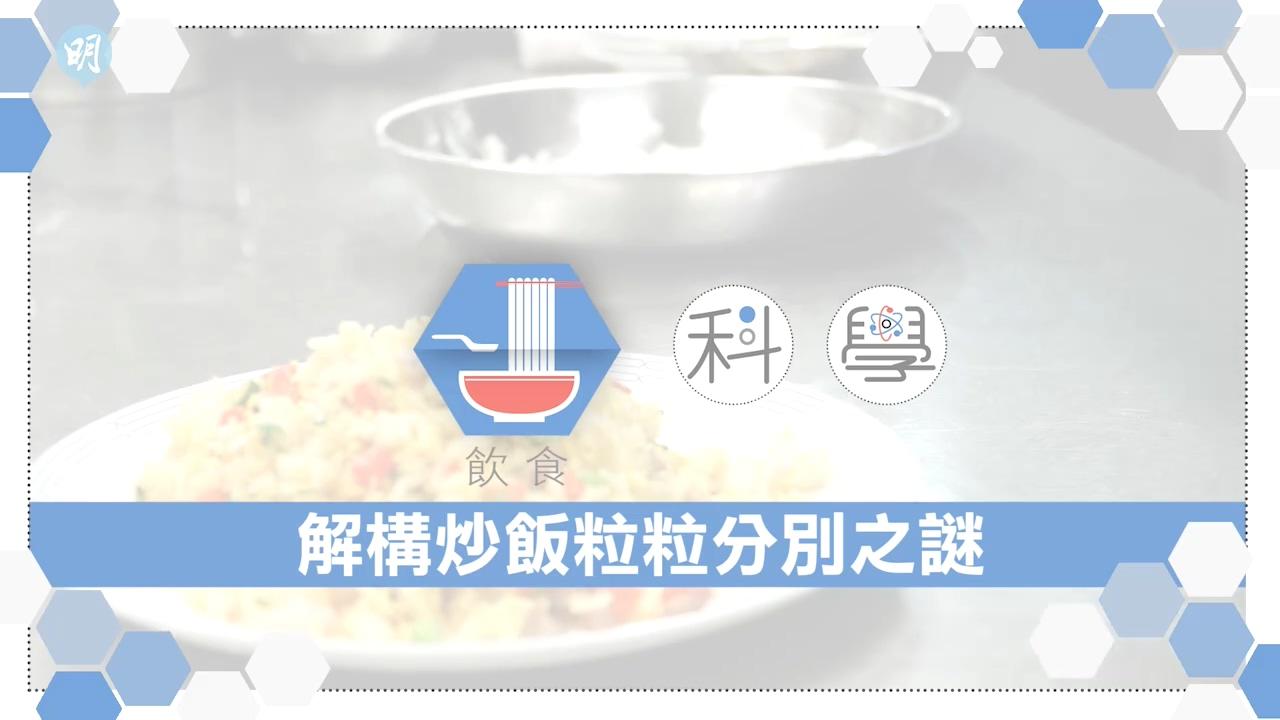 落場實戰:DIY揚州炒飯 逐次落蛋 不停翻炒