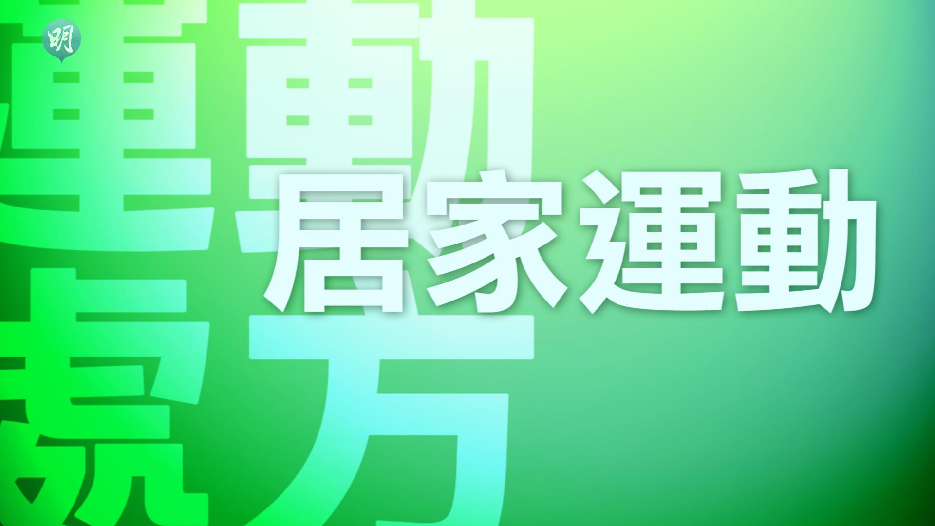 【居家運動】6式強肌 紓緩WFH周身痛