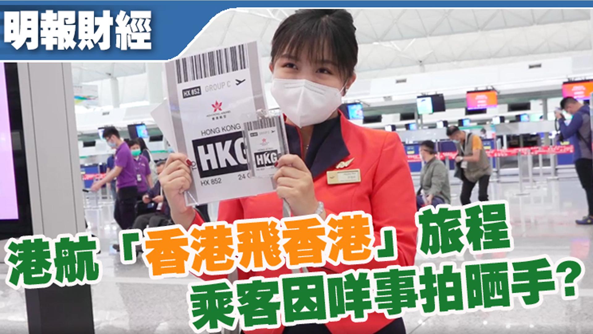 港航「香港飛香港」旅程 乘客咩事拍晒手?