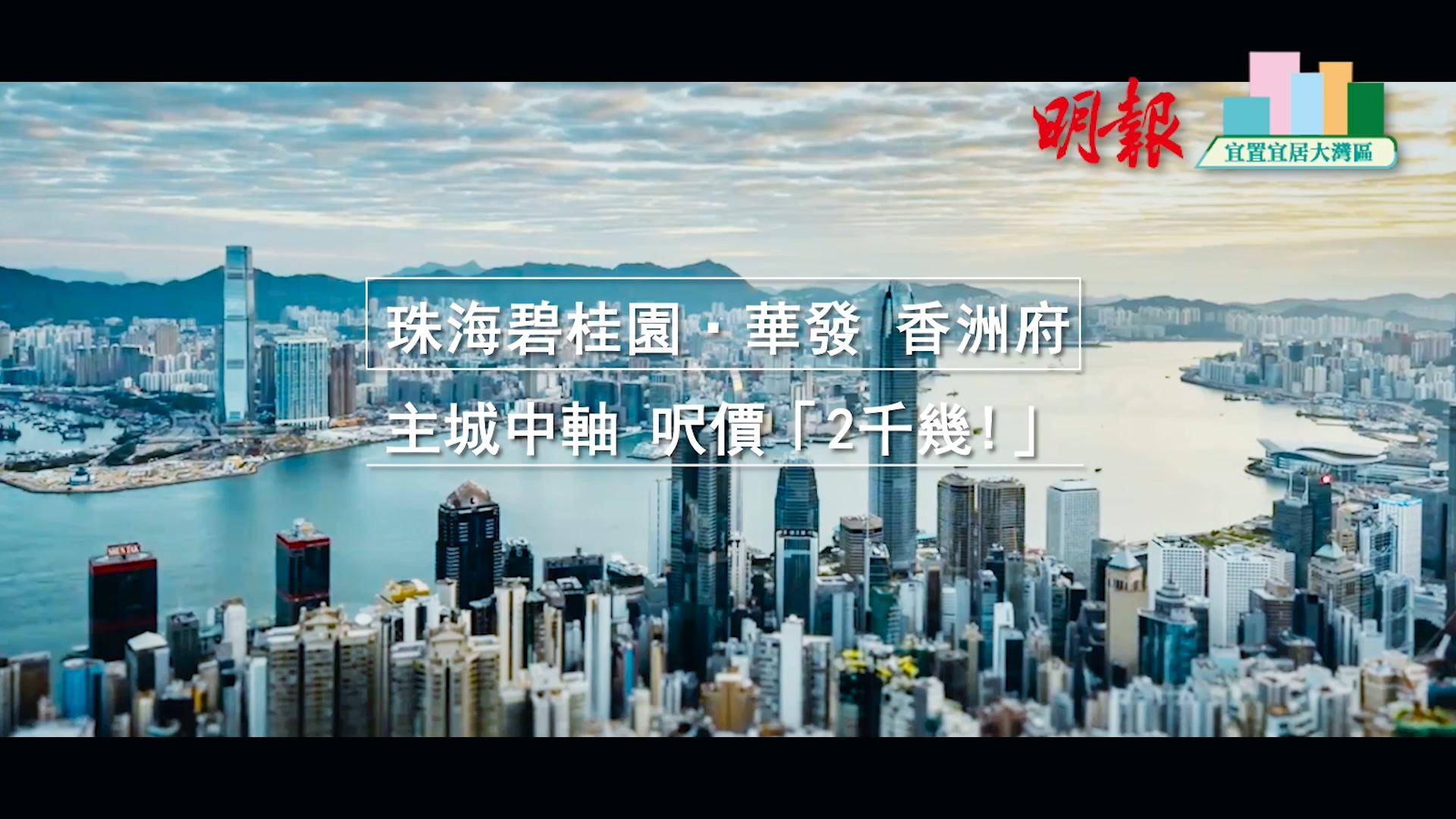 直擊 珠海碧桂園 ‧ 華發 香洲府 位居主城中軸 呎價「2千幾﹗」