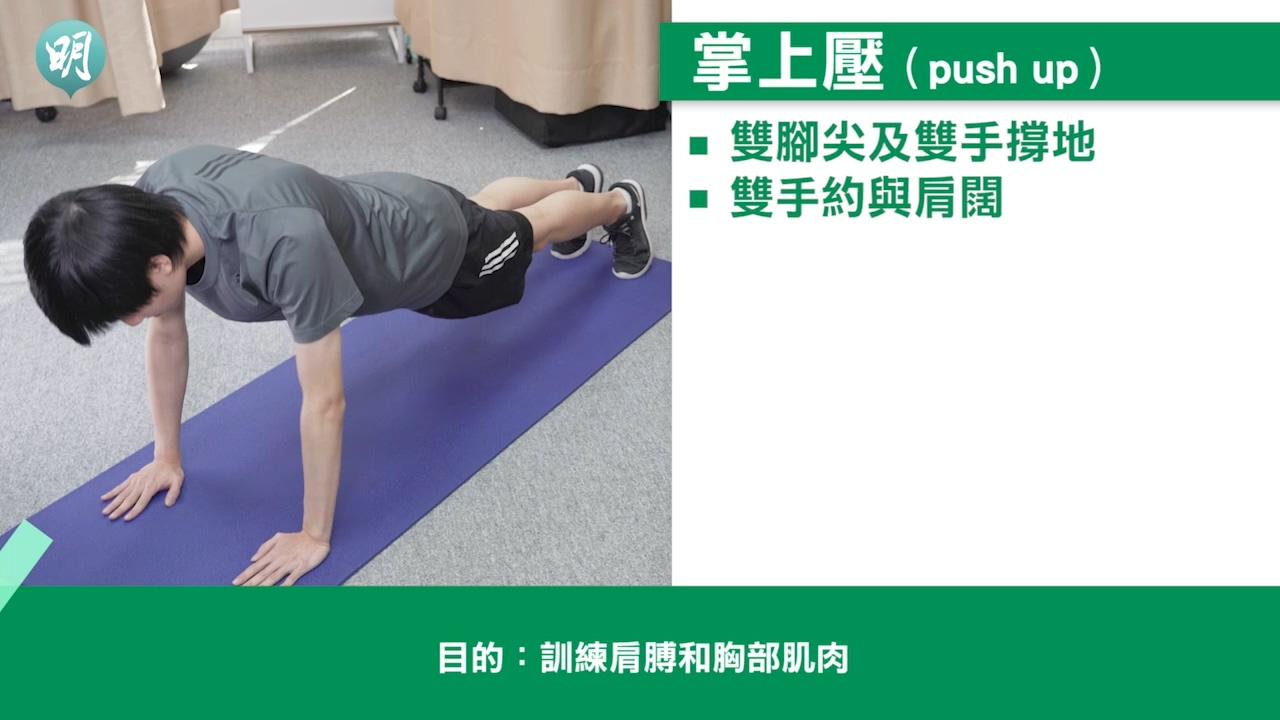 消脂不單靠有氧運動 鍛煉肌肉 衝破減肥樽頸位