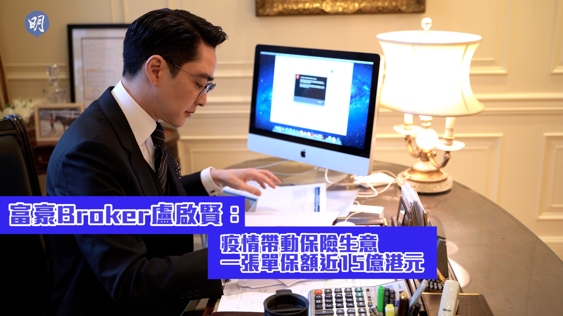 「富豪經紀」盧啟賢:疫情帶動保險生意  年輕富豪投保量大增  日人豪購保單值1.9億美元
