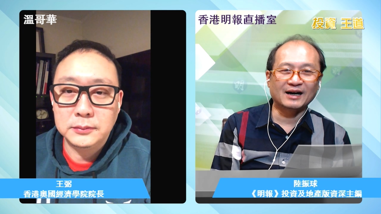 【有片:投資王道】王弼 :中國水泥股大落後可留意