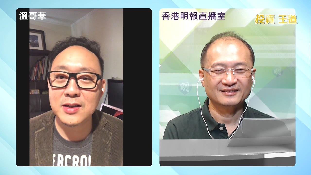 【有片:投資王道】王弼 : 投資大價股 毋懼炒過龍