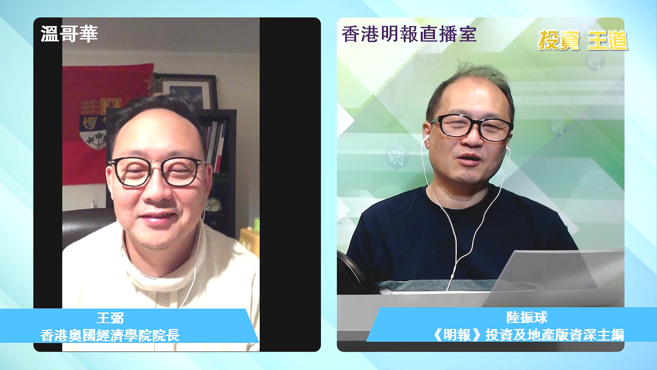 【有片:投資王道】王弼:細價股瘋炒 宜減倉