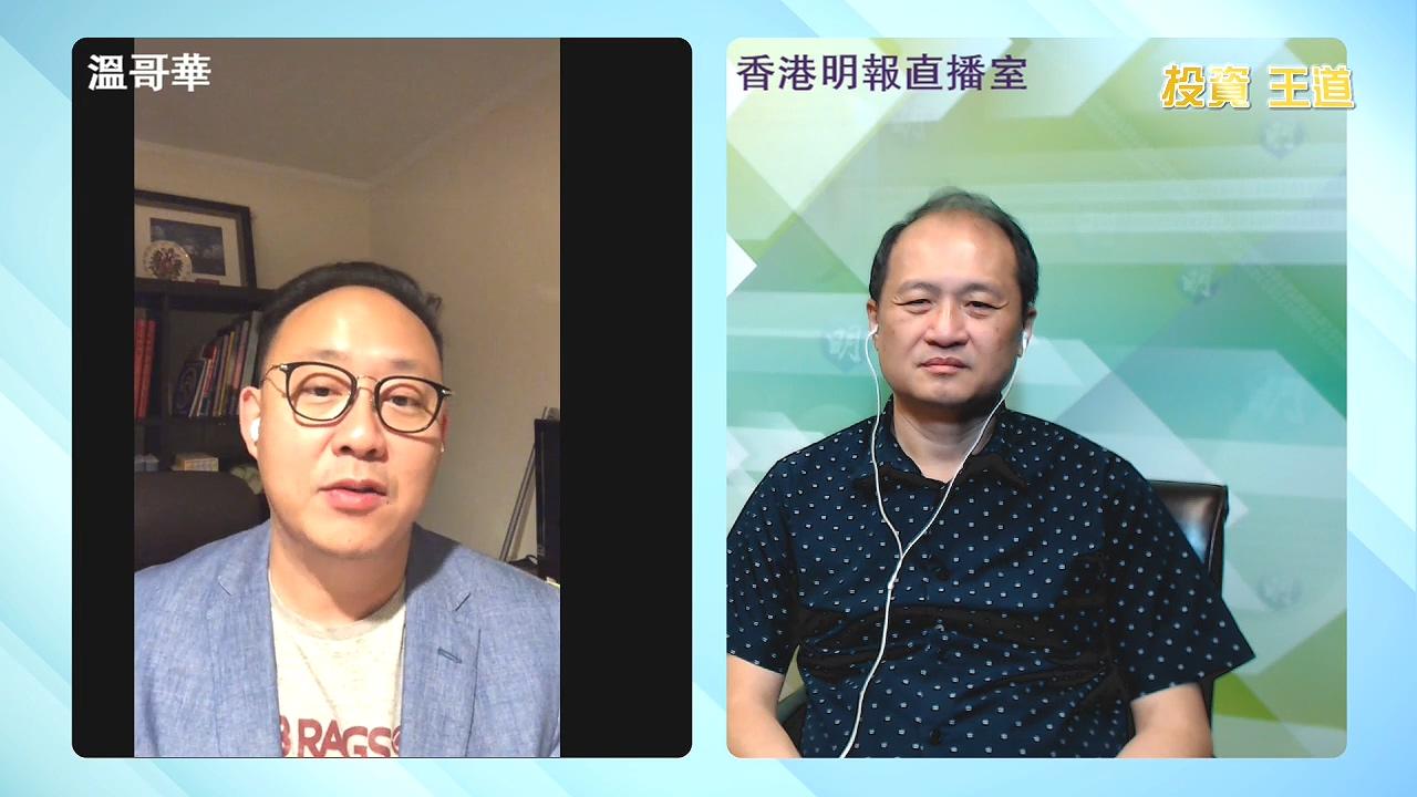 【有片:投資王道】王弼 : 中國CPI跟不上PPI升幅 不利股巿