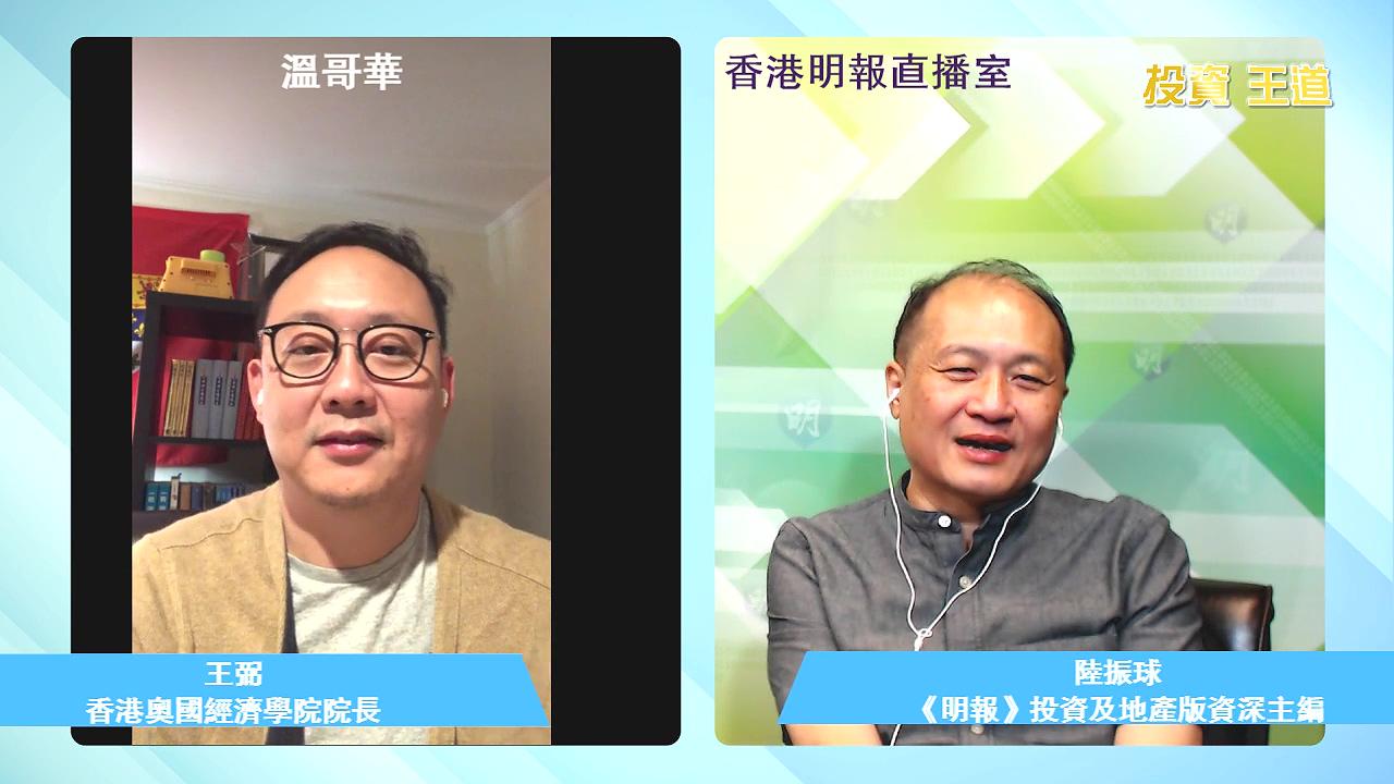 【有片:投資王道】王弼 : 小心港股出現系統性風險