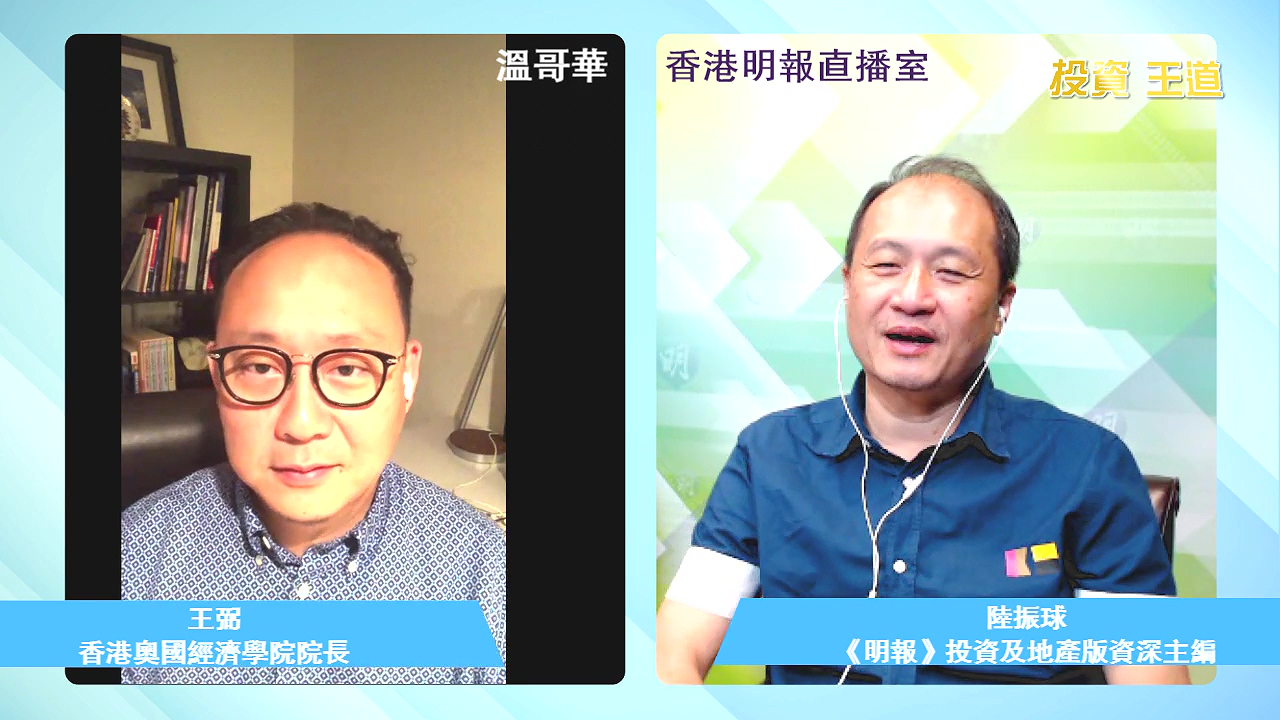 【有片:投資王道】王弼:傾向看淡「契媽」科技股