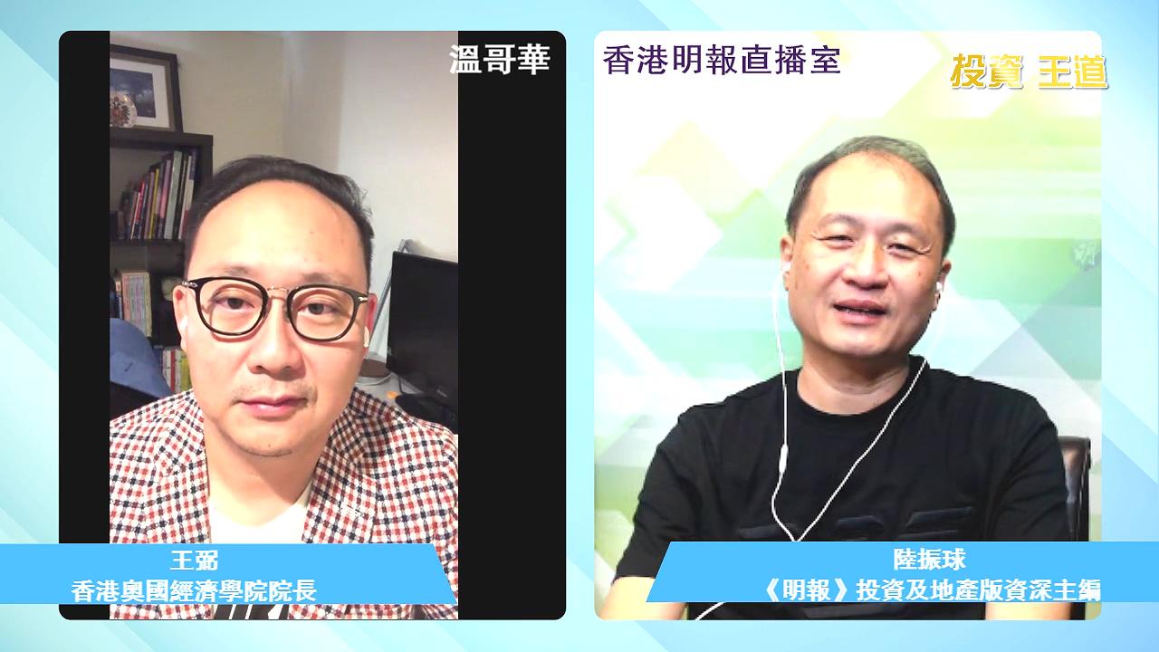 【有片:投資王道】王弼:蘋果雖推新手機 股價已極貴毋用高追