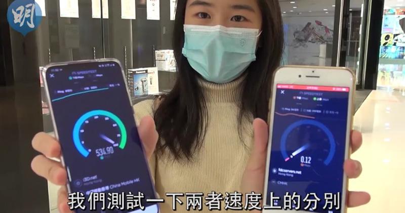 港進5G時代 料疫情拖慢上客 實測網速快4G最多20倍 3香港稱千計客戶轉用