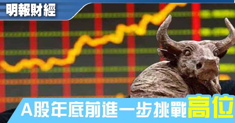 【有片:埋身擊】內地股市年底前有機會進一步挑戰高位