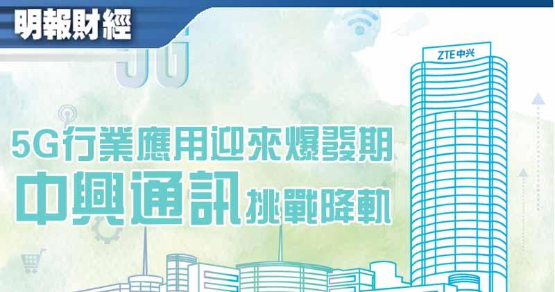 【有片:選股王】5G行業應用迎來爆發期 中興通訊挑戰降軌