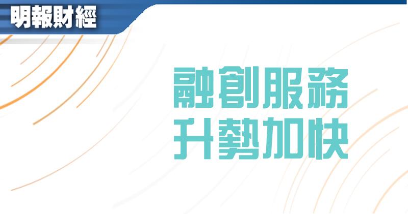 【有片:選股王】融創服務升勢加快