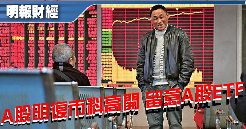 【有片:埋身擊】A股明復市料高開 留意A股ETF