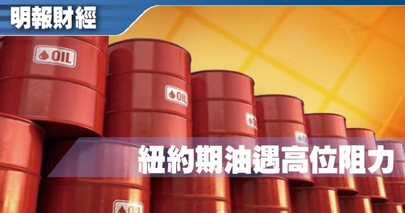 【有片:埋身擊】紐約期油遇高位阻力
