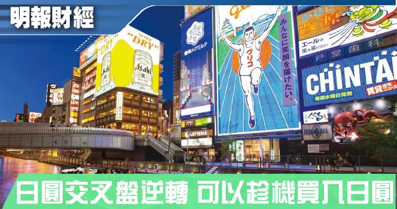 【有片:埋身擊】日圓交叉盤逆轉 可以趁機買入日圓