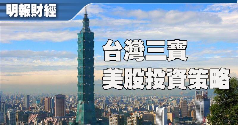 【有片:埋身擊】台灣三寶美股投資策略