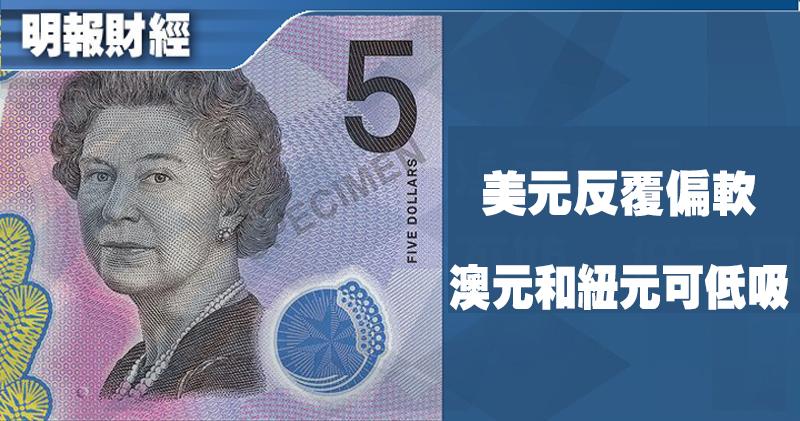 【有片:埋身擊】美元反覆偏軟 澳元和紐元可趁低吸納