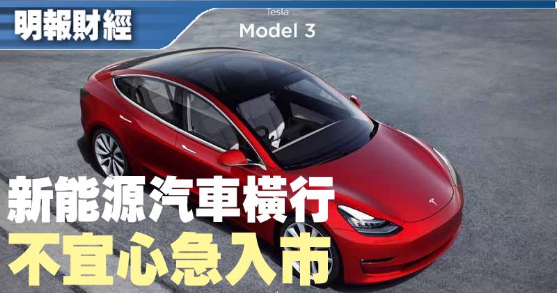 【有片:埋身擊】新能源汽車橫行 不宜心急入市