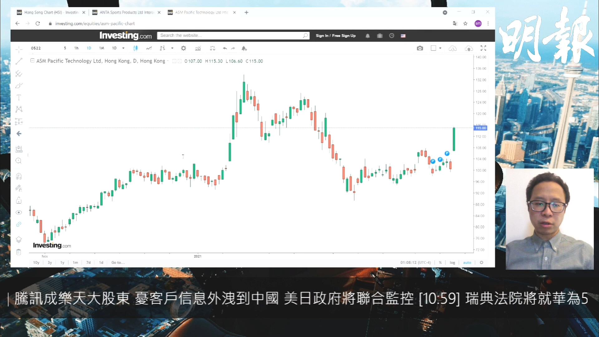 【有片:選股王】再有藍籌股股東大手減持 ASM太平洋首季業績亮麗