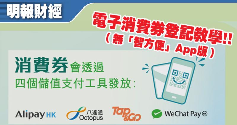 電子消費券登記教學 (無「智方便」App版)