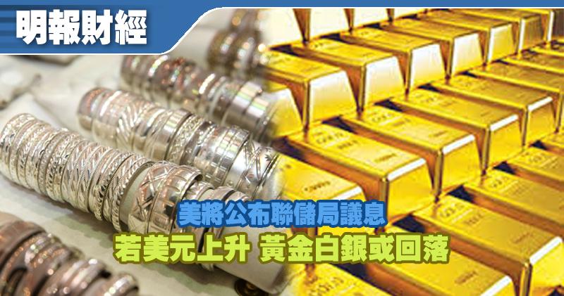 【埋身擊】美將公布聯儲局議息 若美元上升 黃金白銀或回落